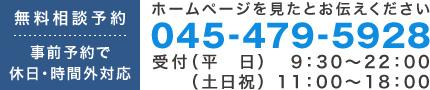 0454795928電話番号