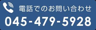0454795928電話番号リンク