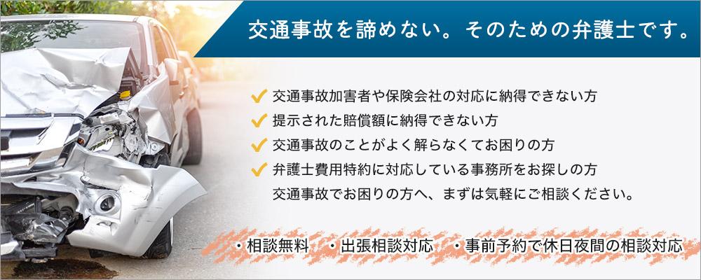 神奈川県、横浜で交通事故の被害に遭われた方のために、交通事故に強い弁護士事務所が無料相談に乗ります。  交通事故による怪我には、「適正な額の補償」があります。保険会社を相手に、一般の方では適正な補償を受けることは難しいでしょう。そんな人達の支えになるために、当ホームページができました